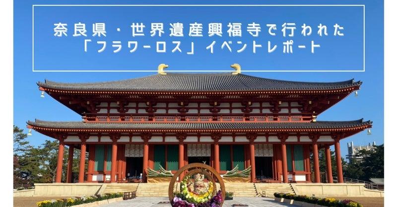奈良県世界遺産興福寺で行われた「フラワーロス」イベントレポート