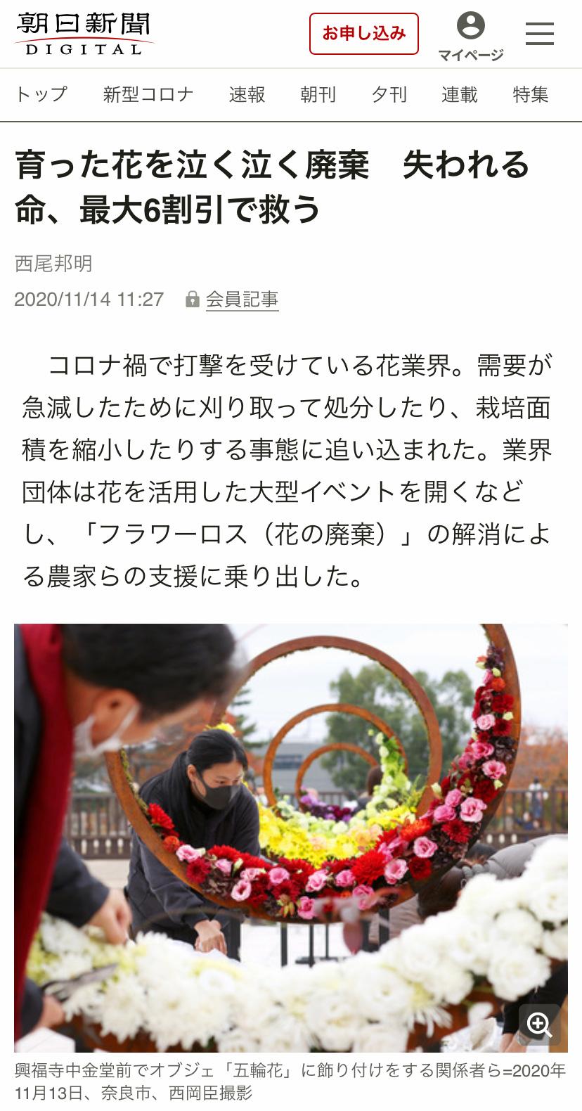 20201114_asahi_フラワーロス