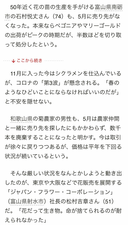 20201114_asahi_フラワーロス3