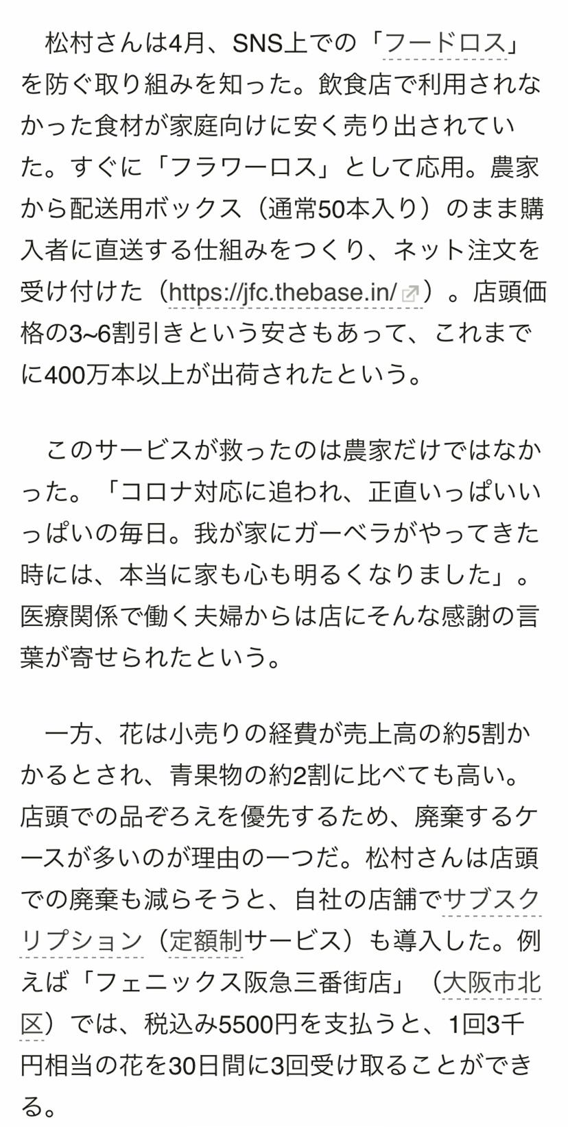 20201114_asahi_フラワーロス4