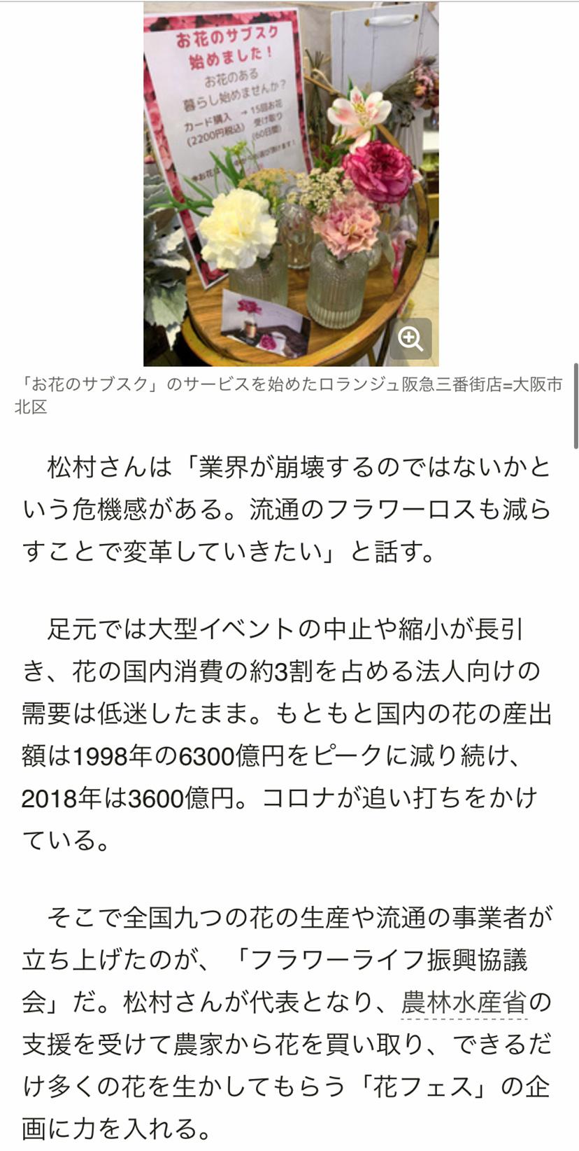 20201114_asahi_フラワーロス5