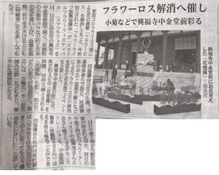 202011_産経新聞_フラワーロス