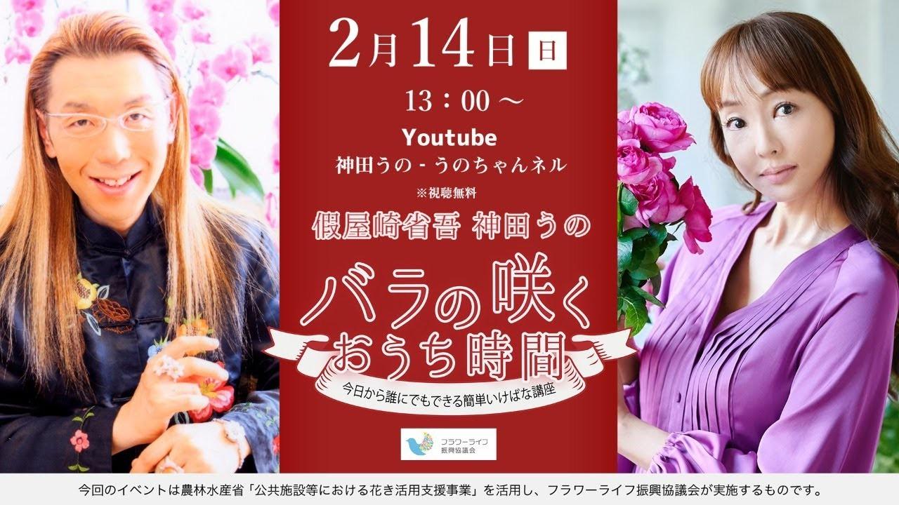 """2月14日バレンタインデーに開催した、神田うのさんと假屋崎省吾さんによる""""薔薇""""にまつわるオンライントークショー"""