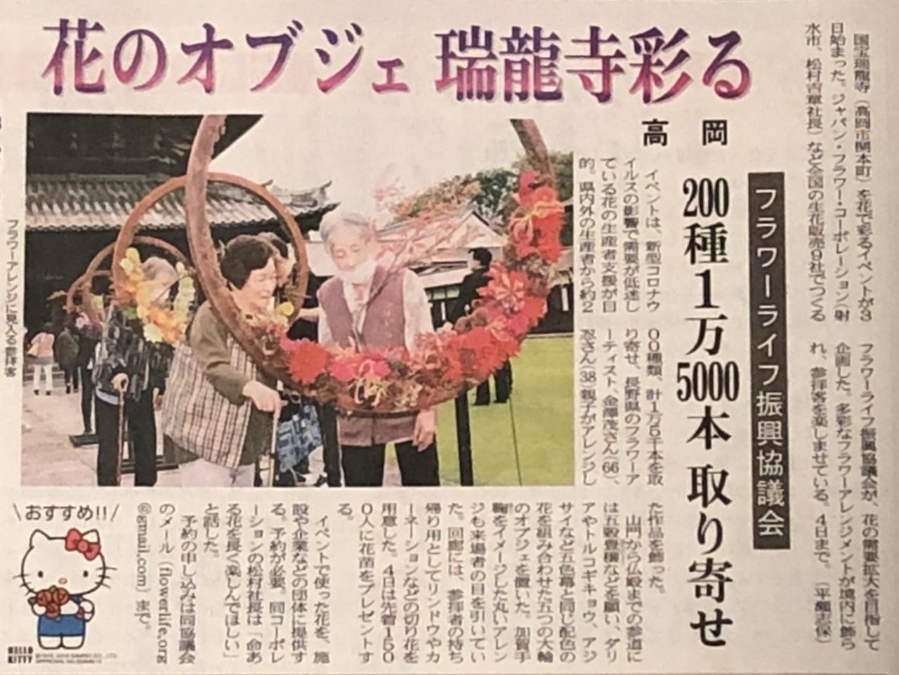 20201002_北日本新聞掲載