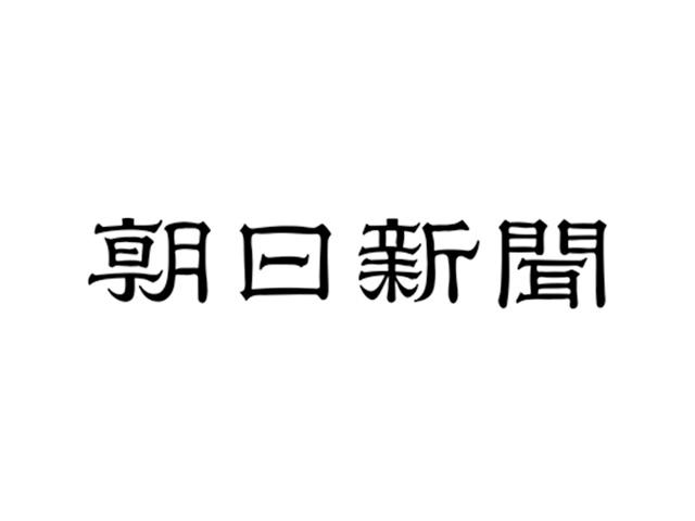 メディア掲載_朝日新聞