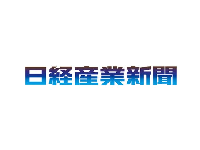 メディア掲載_日経産業新聞