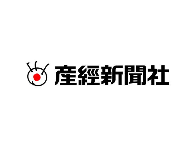 メディア掲載_産経新聞
