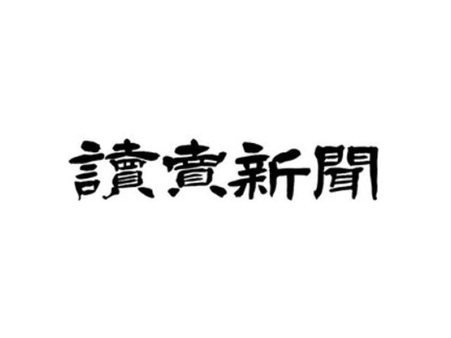 メディア掲載読売新聞