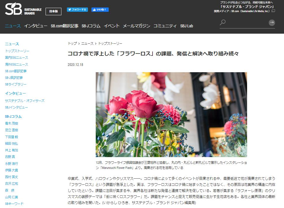 SUSTAINABLE BRANDS JAPAN掲載 フラワーロス